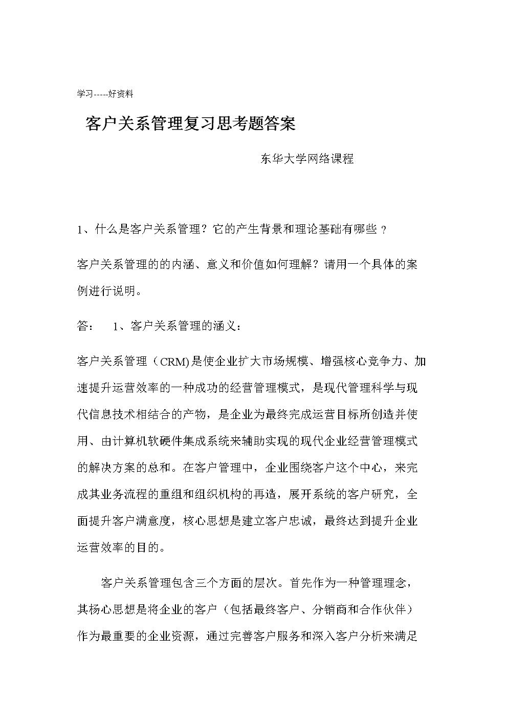 东华客户关系管理复习题答案教学内容.doc
