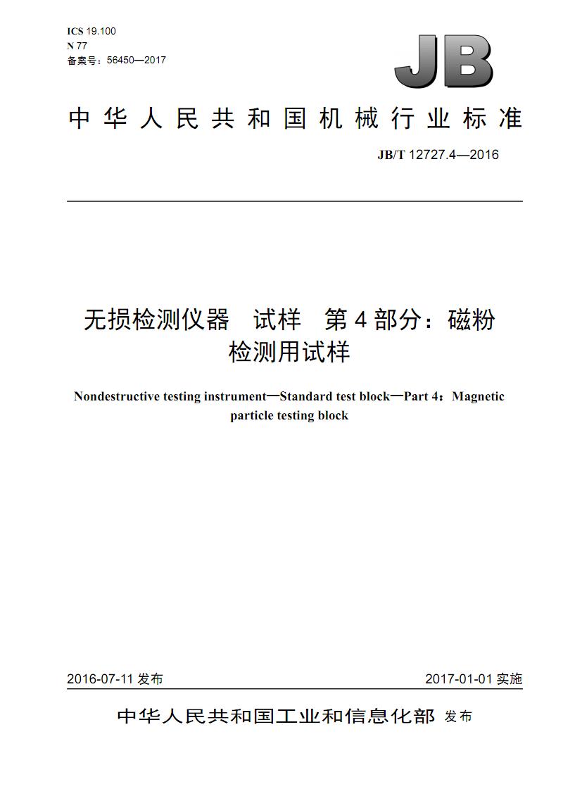 《无损检测仪器试样第4部分:磁粉检测用试样》.pdf