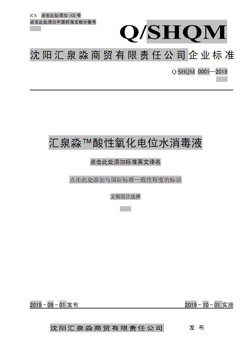 Q_SHQM 0001-2019汇泉淼酸性氧化电位水.pdf