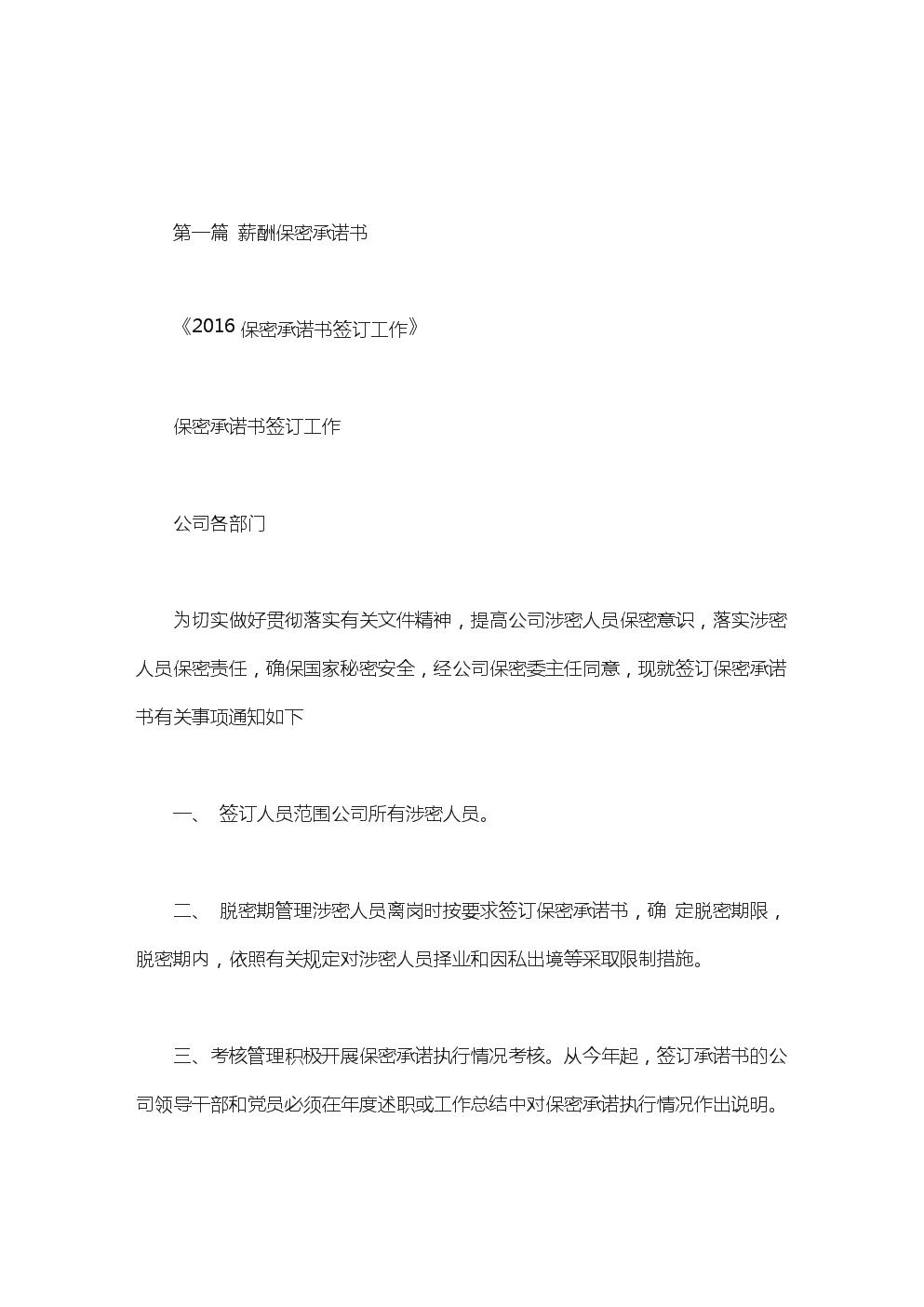 薪酬保密承诺书.doc