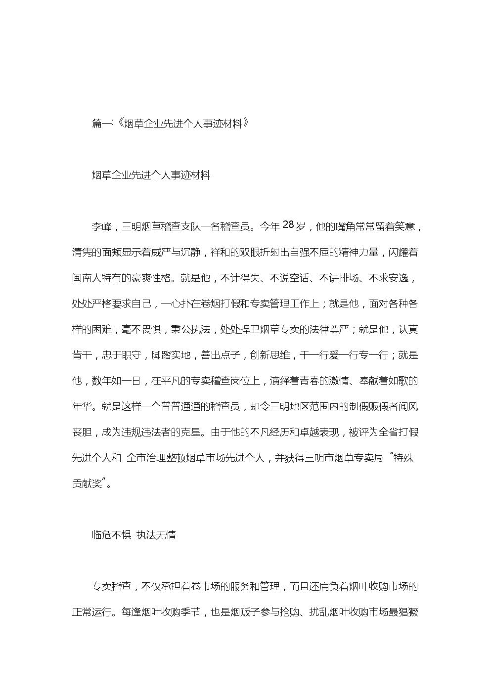 烟草行业个人事迹.doc