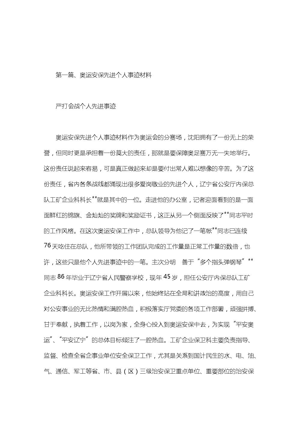 严打会战个人先进事迹.doc