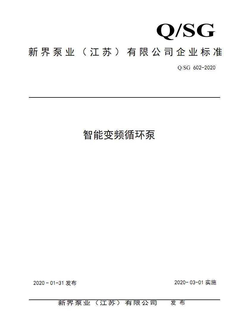Q_SG 602-2020智能变频循环泵.pdf