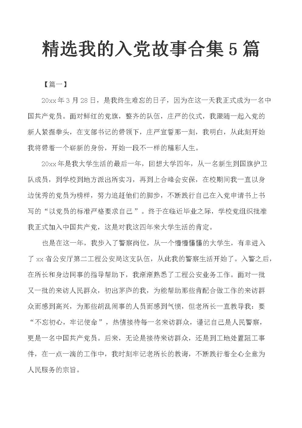 精选我的入党故事合集5篇.docx