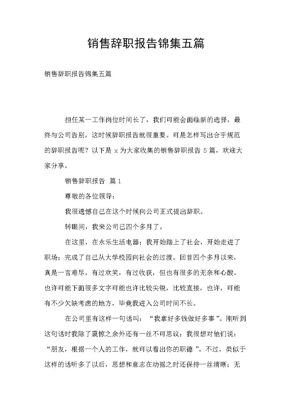 销售辞职报告锦集五篇.doc
