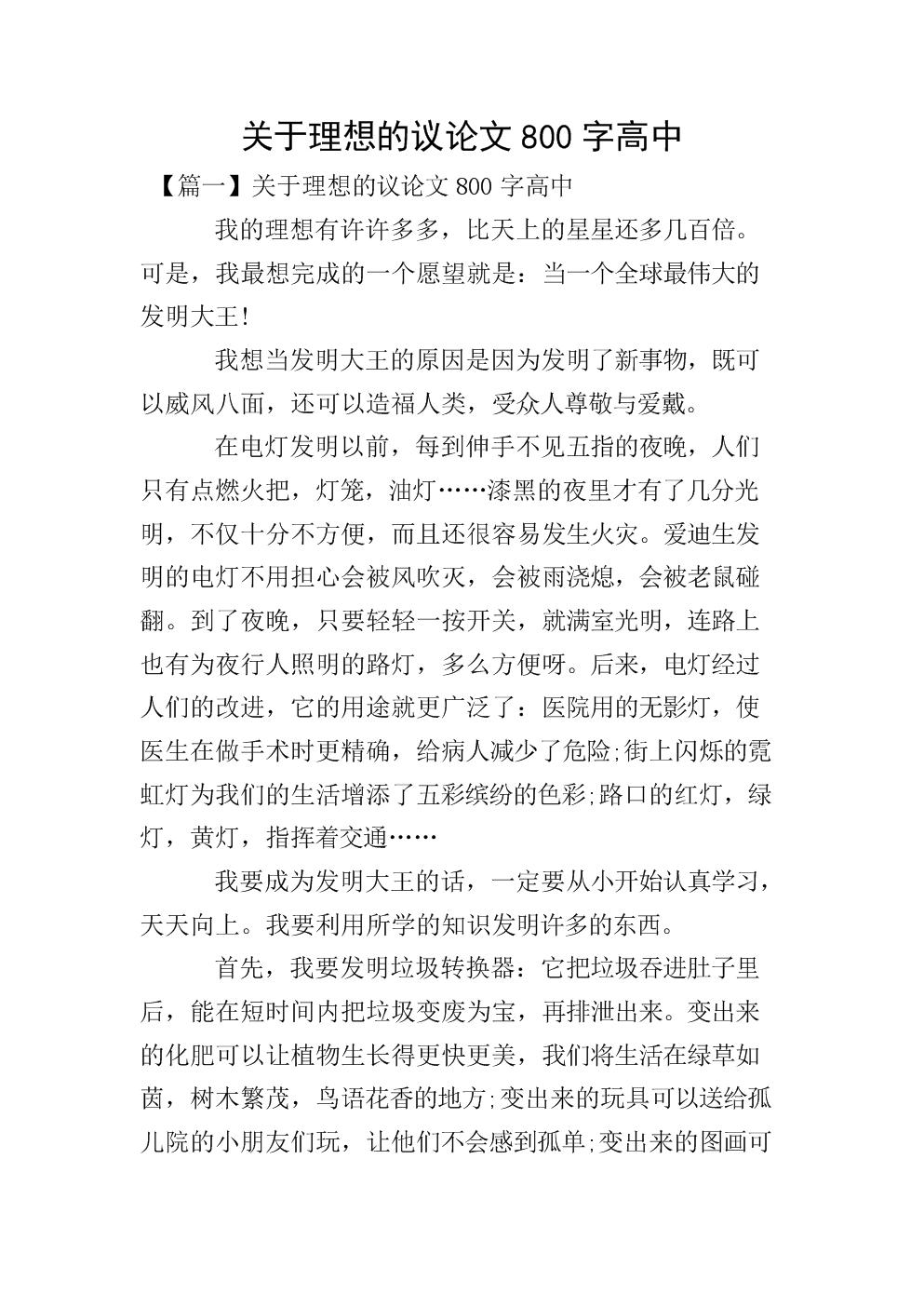 关于理想的议论文800字高中.doc