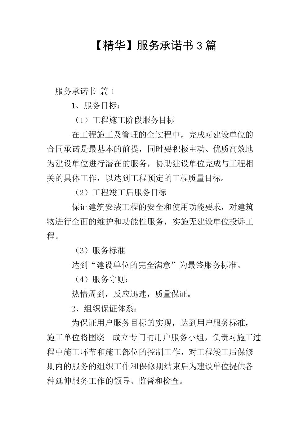 【精华】服务承诺书3篇.doc