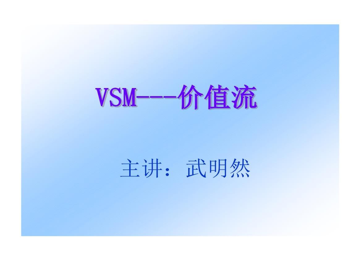 史上最好价值流教程,VSM,一次.ppt
