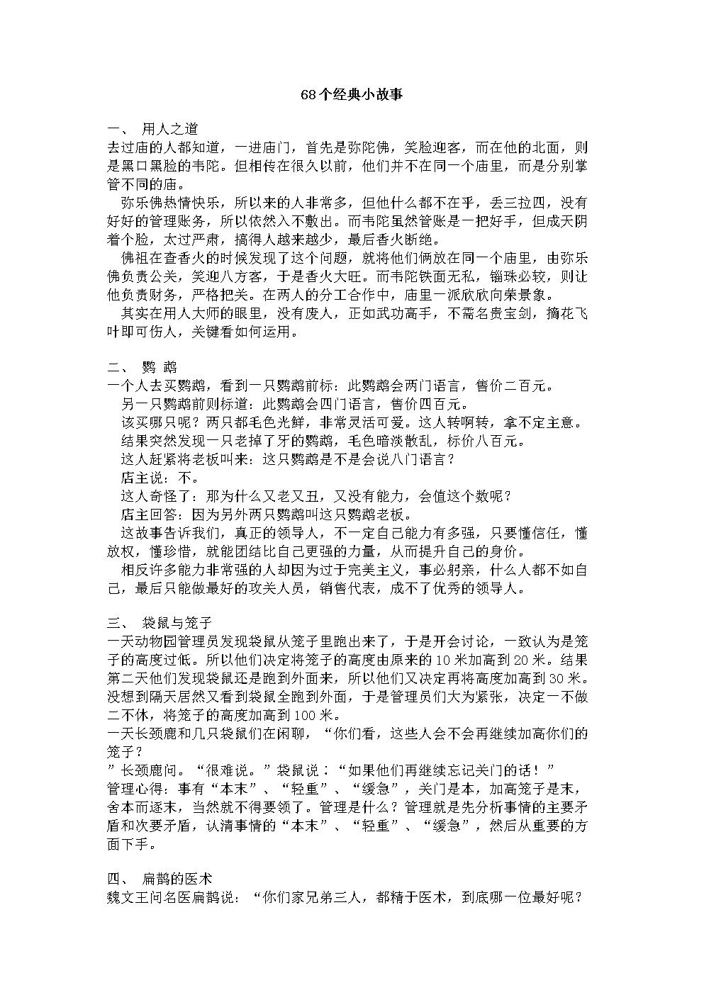 68个经典小故事].doc