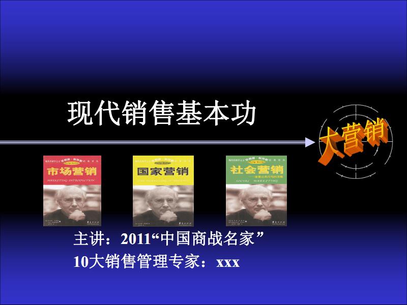 现代销售 基本功.pdf