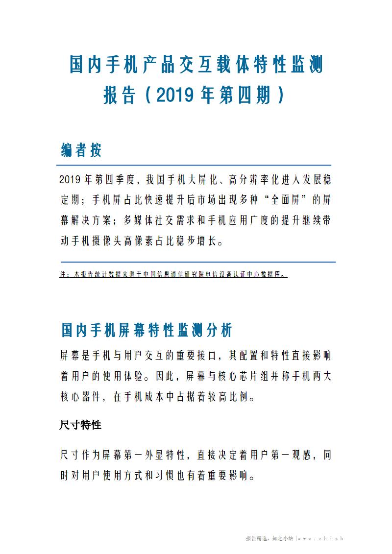 418. 国内手机产品交互载体特性监测报告(2019年第四期).pdf