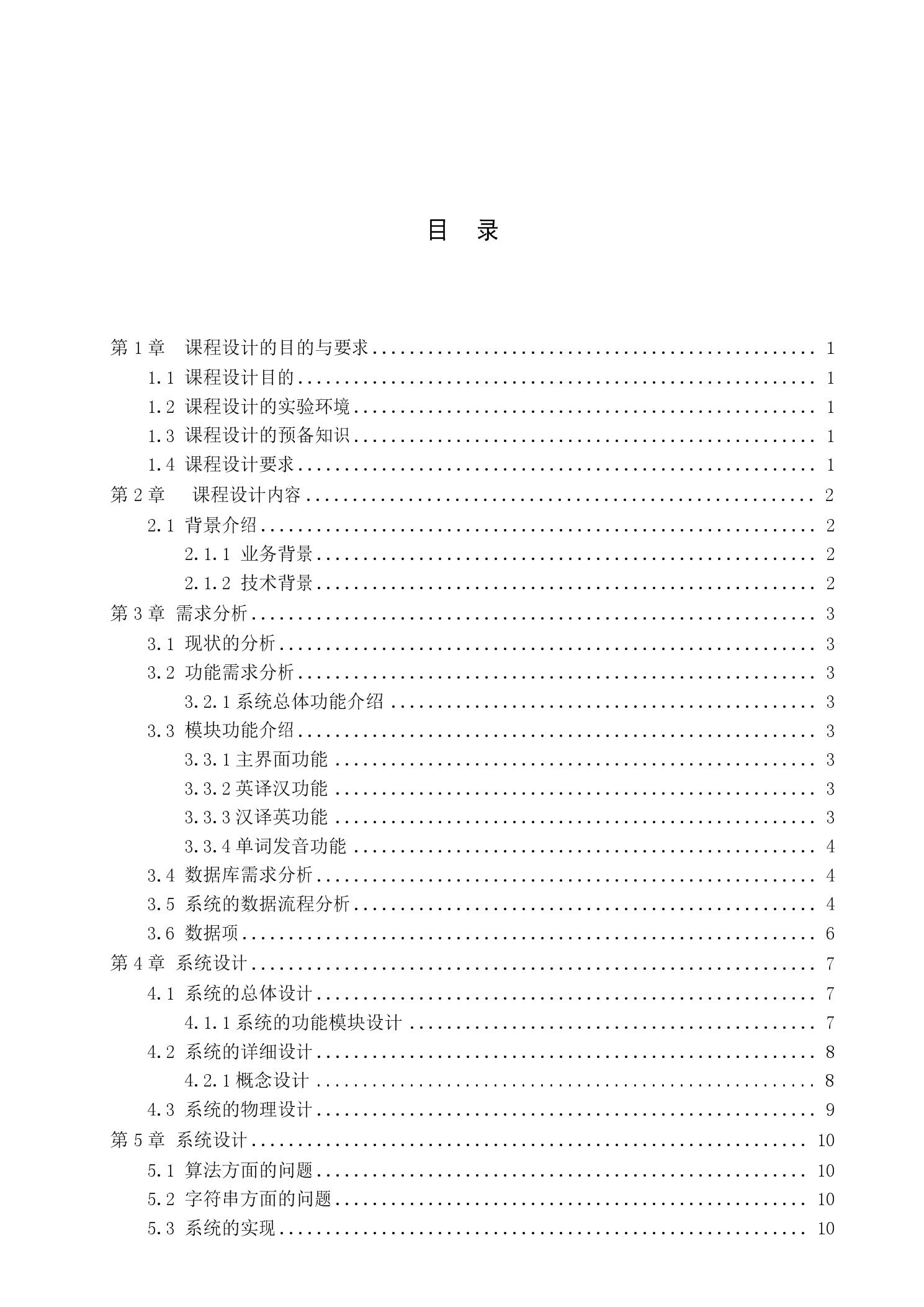 电子词典课程设计.docx
