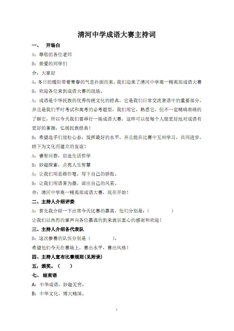 成语大赛主持词.pdf