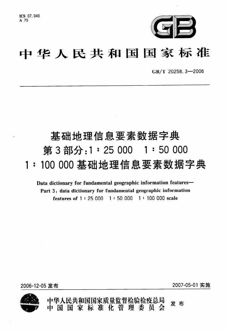 GBT 20258.3-2006 基础地理信息要素数据字典 第3部分:1:25000 1:50000 1:100000基础地理信息要素数据字典.pdf