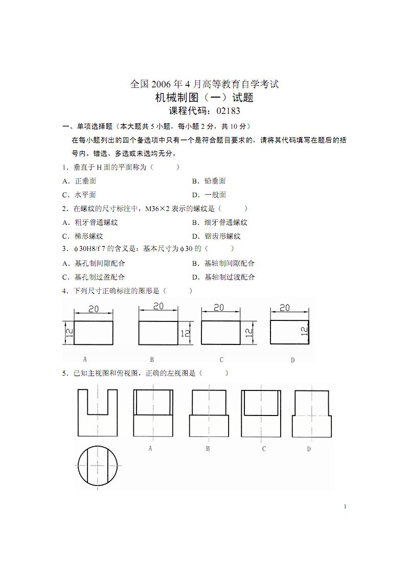 机械制图(一)试题自考试卷全国.pdf