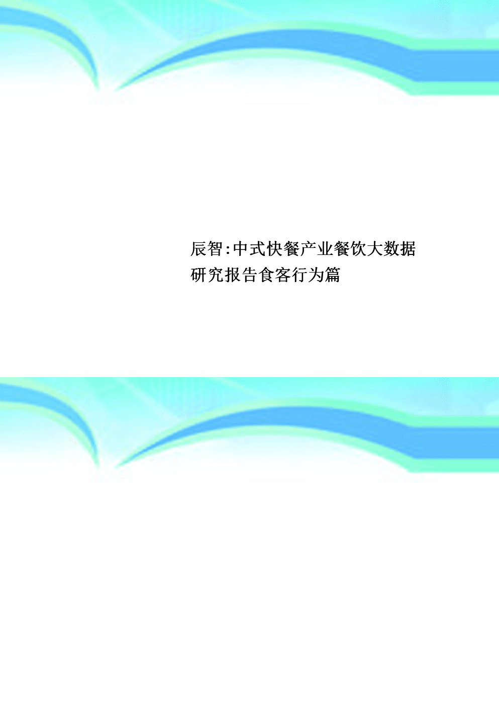 辰智:中式快餐产业餐饮大数据研究报告食客行为篇.docx