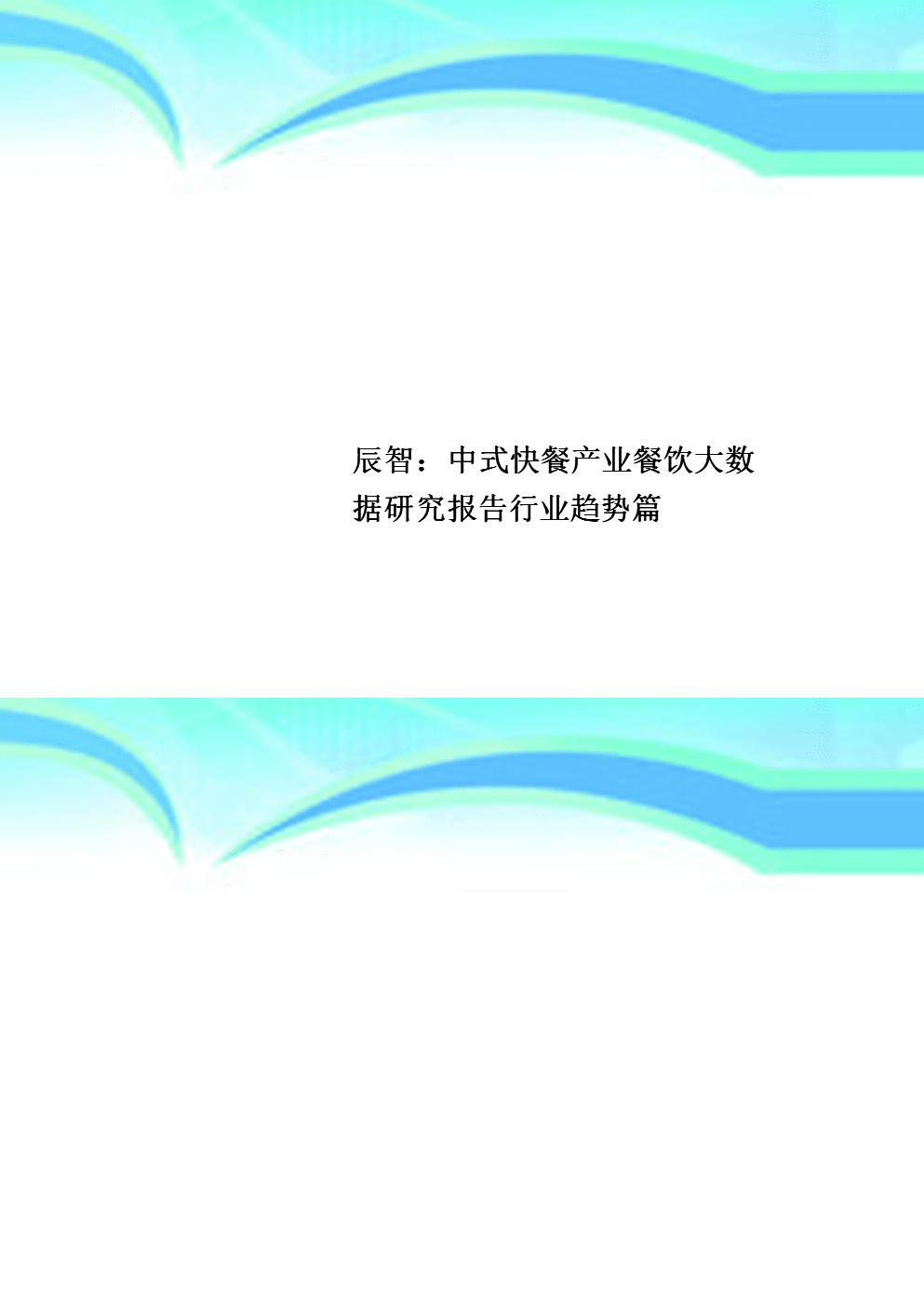 辰智:中式快餐产业餐饮大数据研究报告行业趋势篇.docx