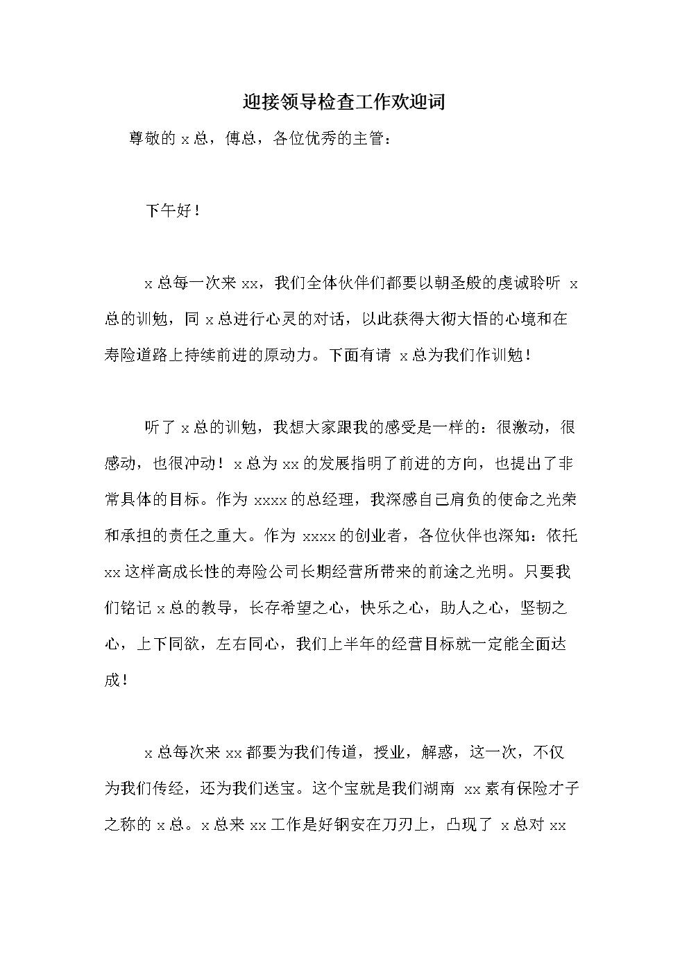 迎接领导检查工作欢迎词.doc