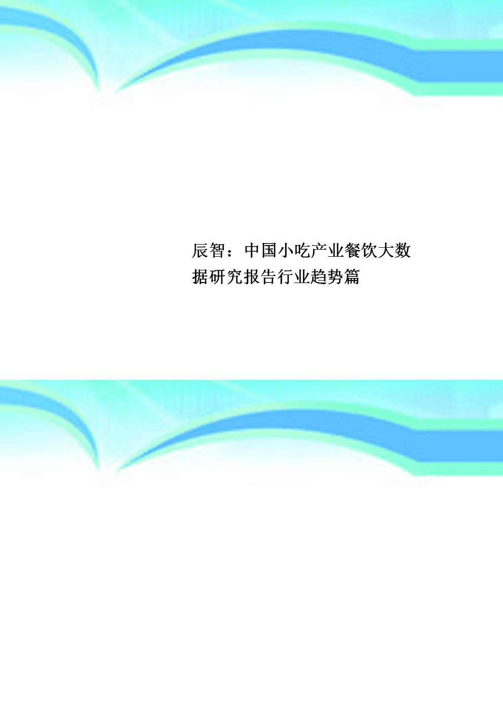 辰智:中国小吃产业餐饮大数据研究报告行业趋势篇.docx