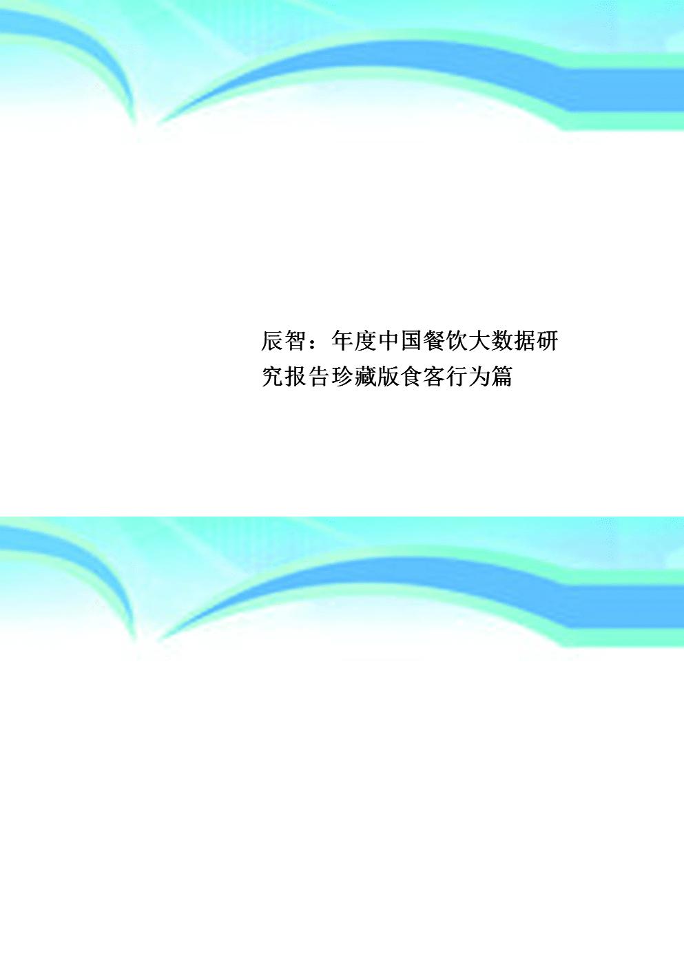 辰智:年度中国餐饮大数据研究报告珍藏版食客行为篇.docx