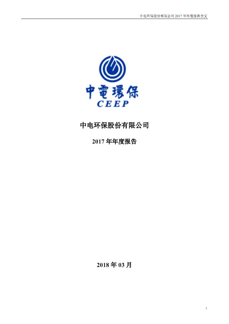 中电环保:2017年年度报告.pdf