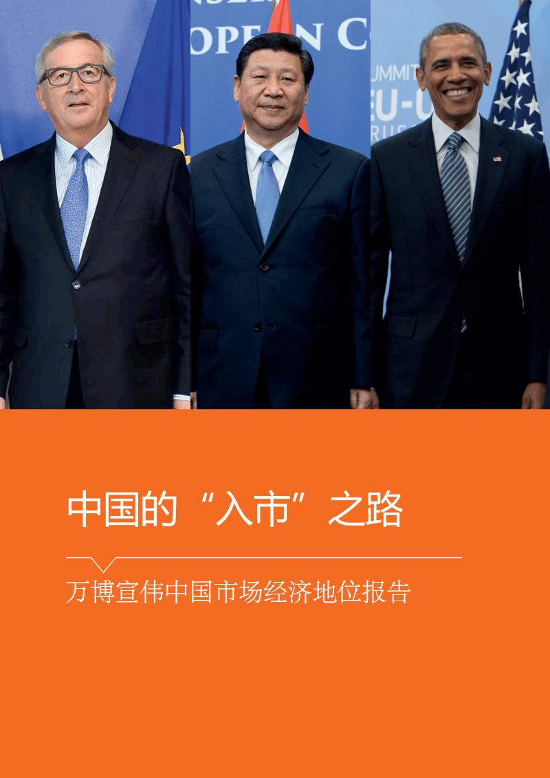 万博宣伟中国市场经济地位报告.pdf
