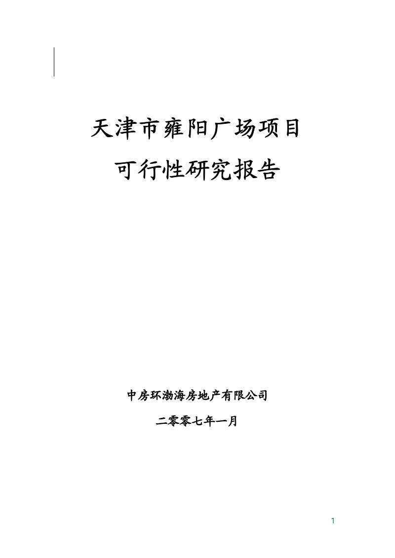 天津市雍阳广场项目可行性研究报告 (2).pdf
