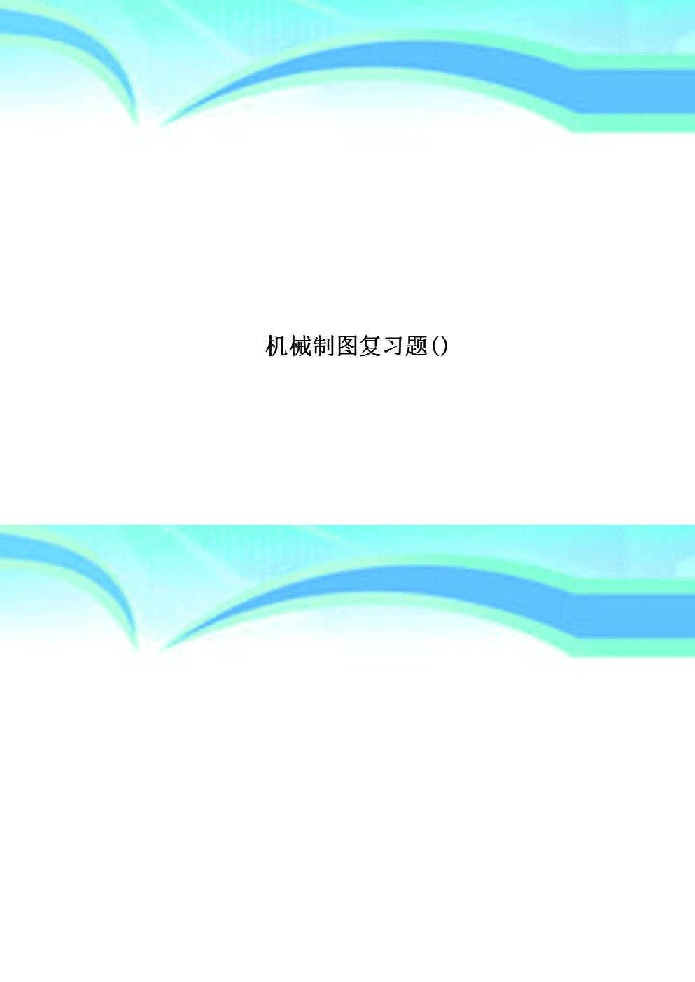 机械制图复习题).doc