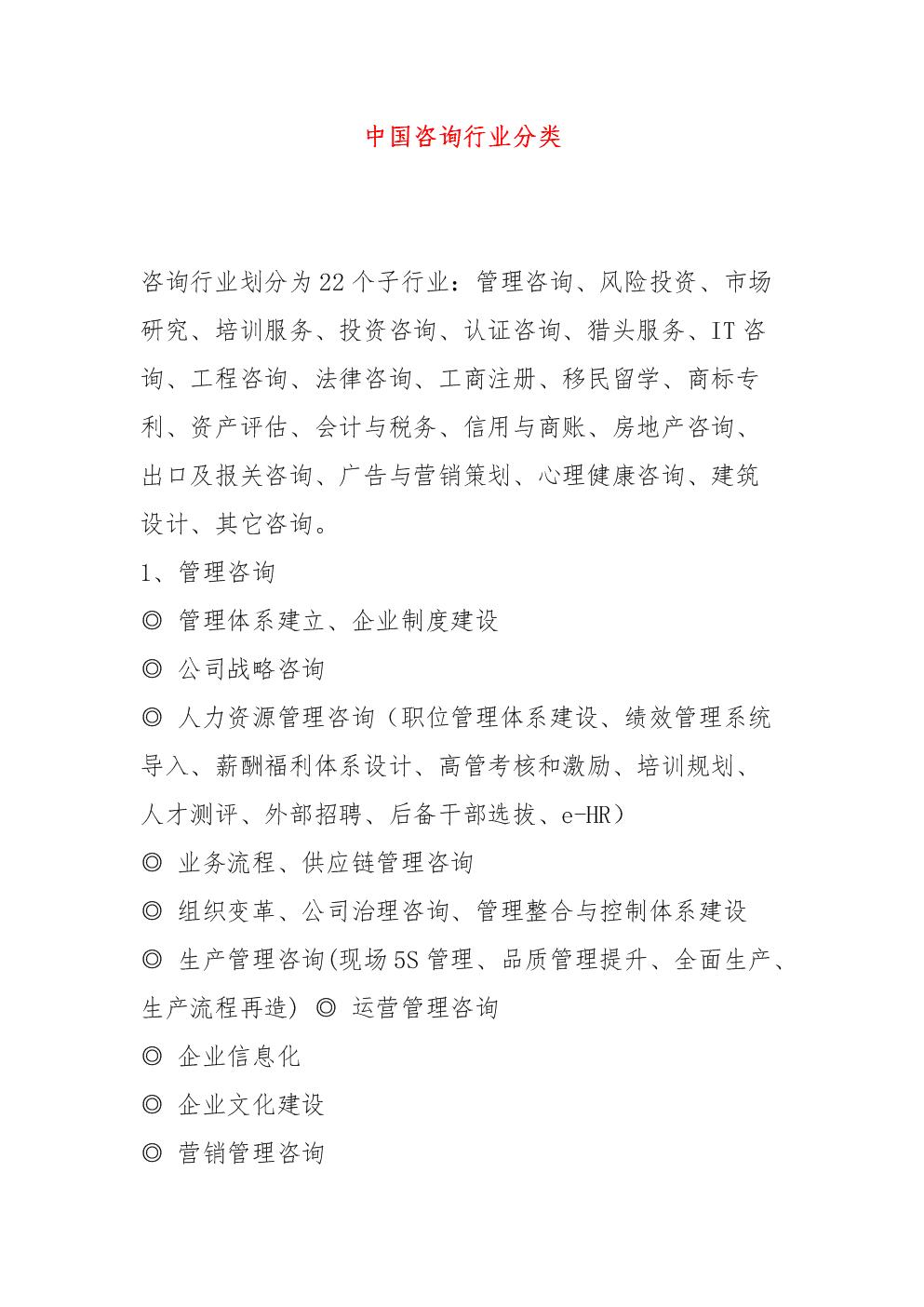 最新中国咨询行业分类.doc