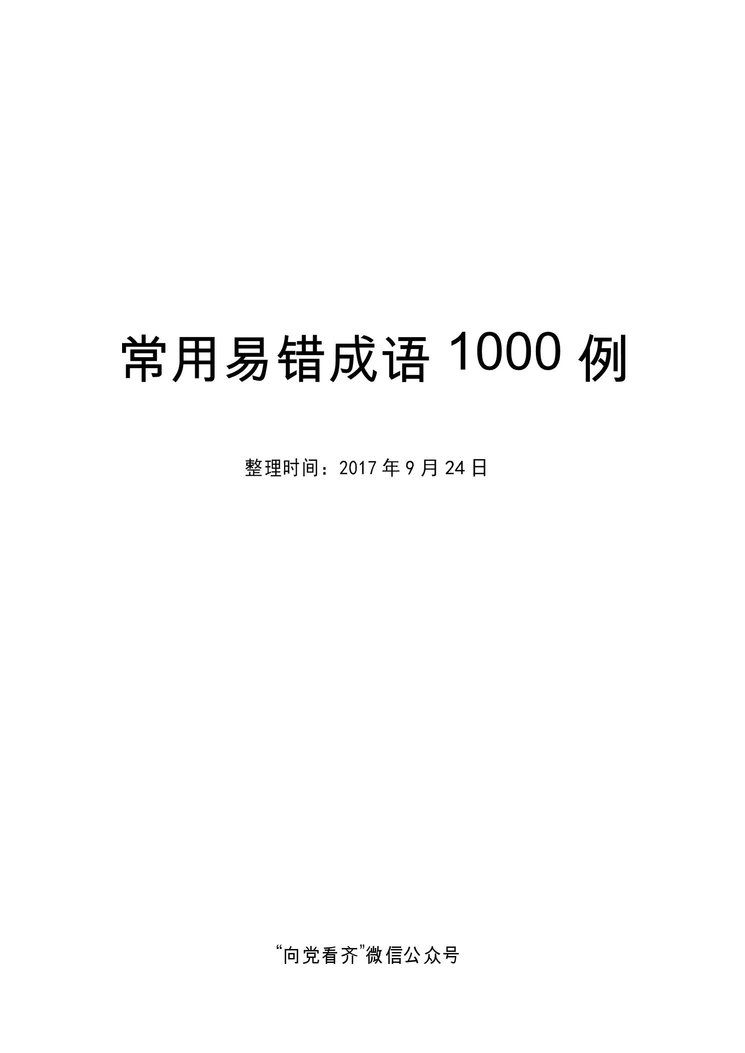 常用易错成语1000例.docx