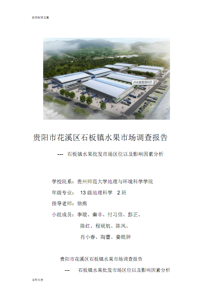 石板镇水果市场物业管理系统现状调研.pdf