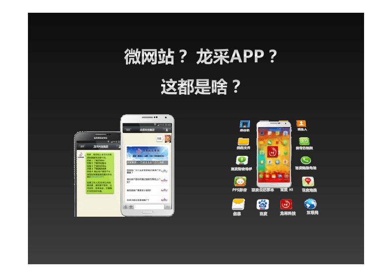 微网站手机站APP的关系讲解.pdf