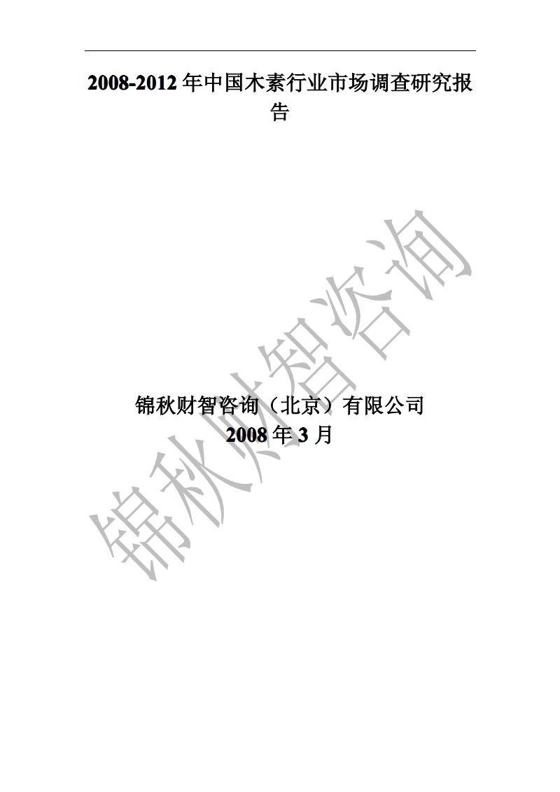 2008-2012年中国木素行业市场调查研究报告.pdf