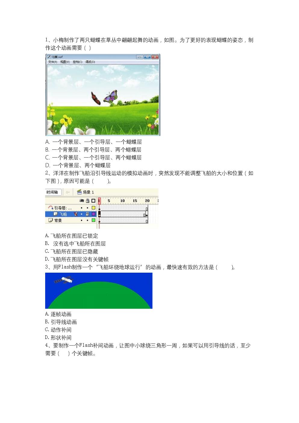 Flash引导动画 练习题.doc
