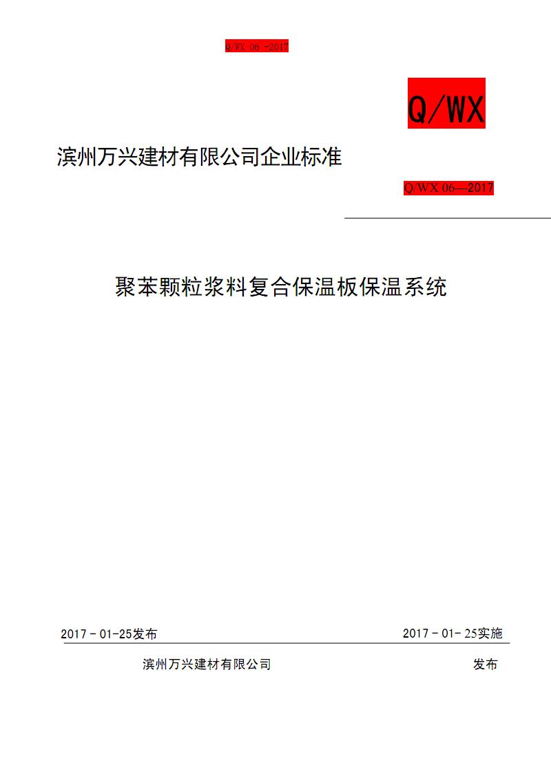 Q WX06-2017_聚苯颗粒浆料复合保温板外墙外保温系统.pdf