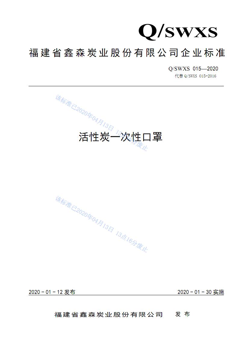 Q_SWXS 015-2020活性炭一次性口罩.pdf
