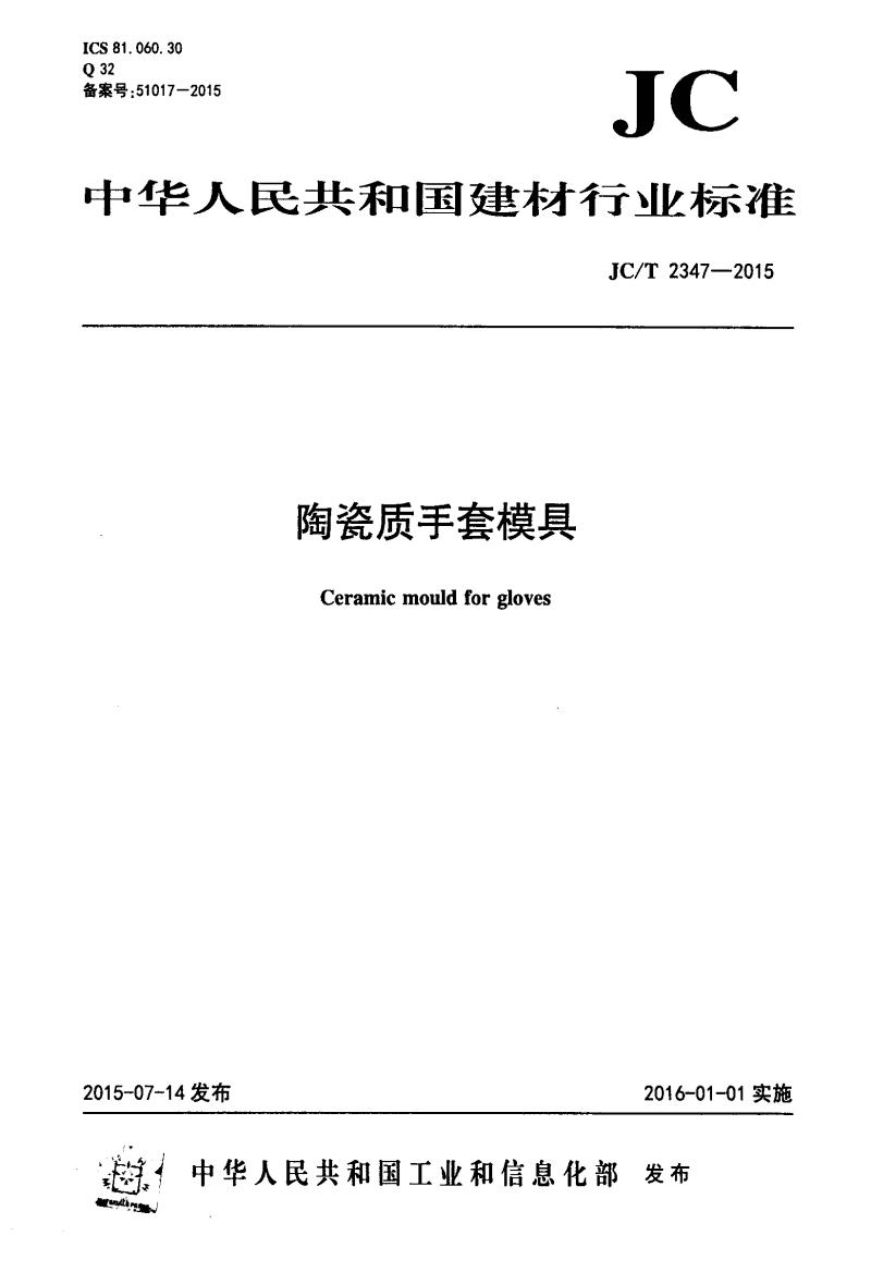 《陶瓷质手套模具》.pdf