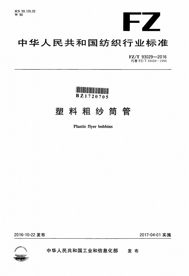 《塑料粗纱筒管》.pdf