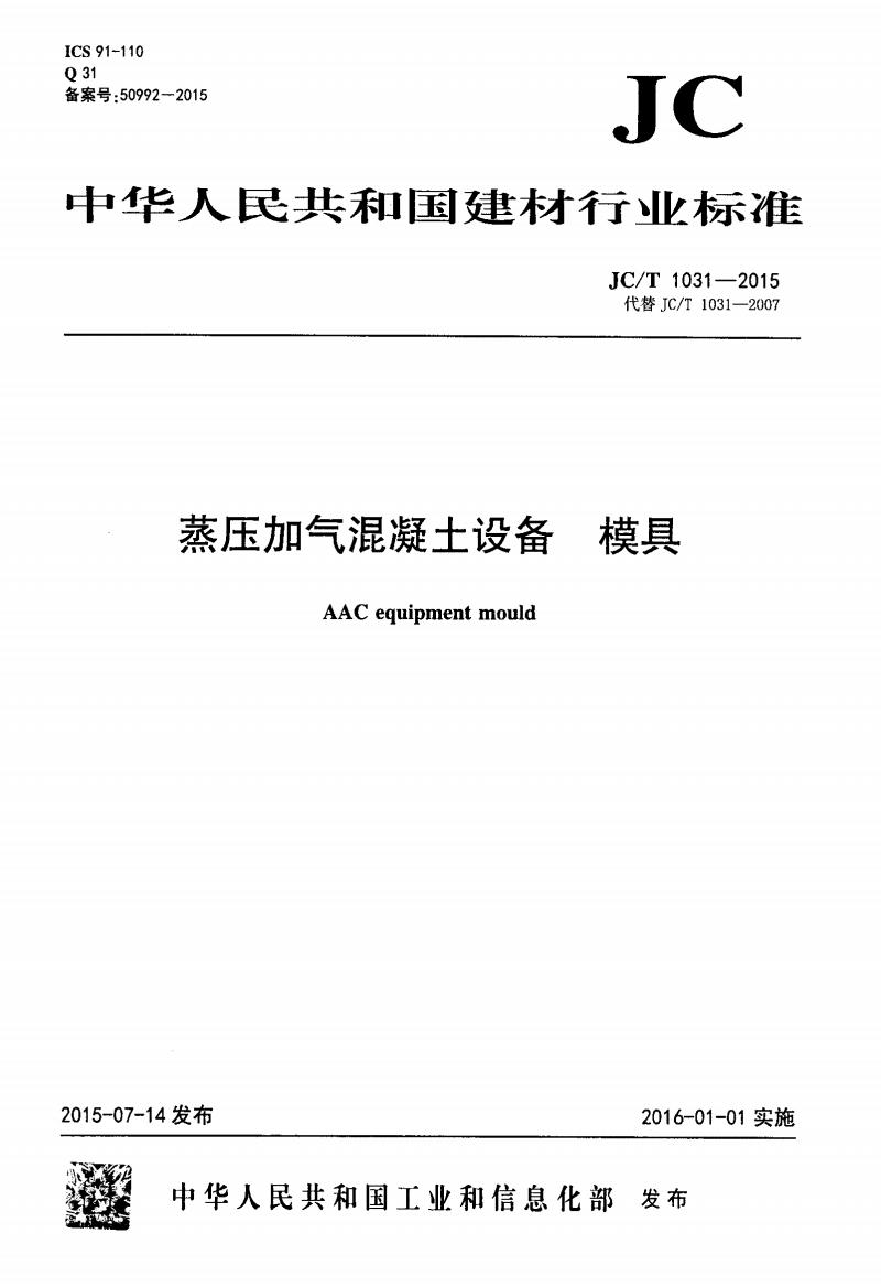 《蒸压加气混凝土设备模具》.pdf
