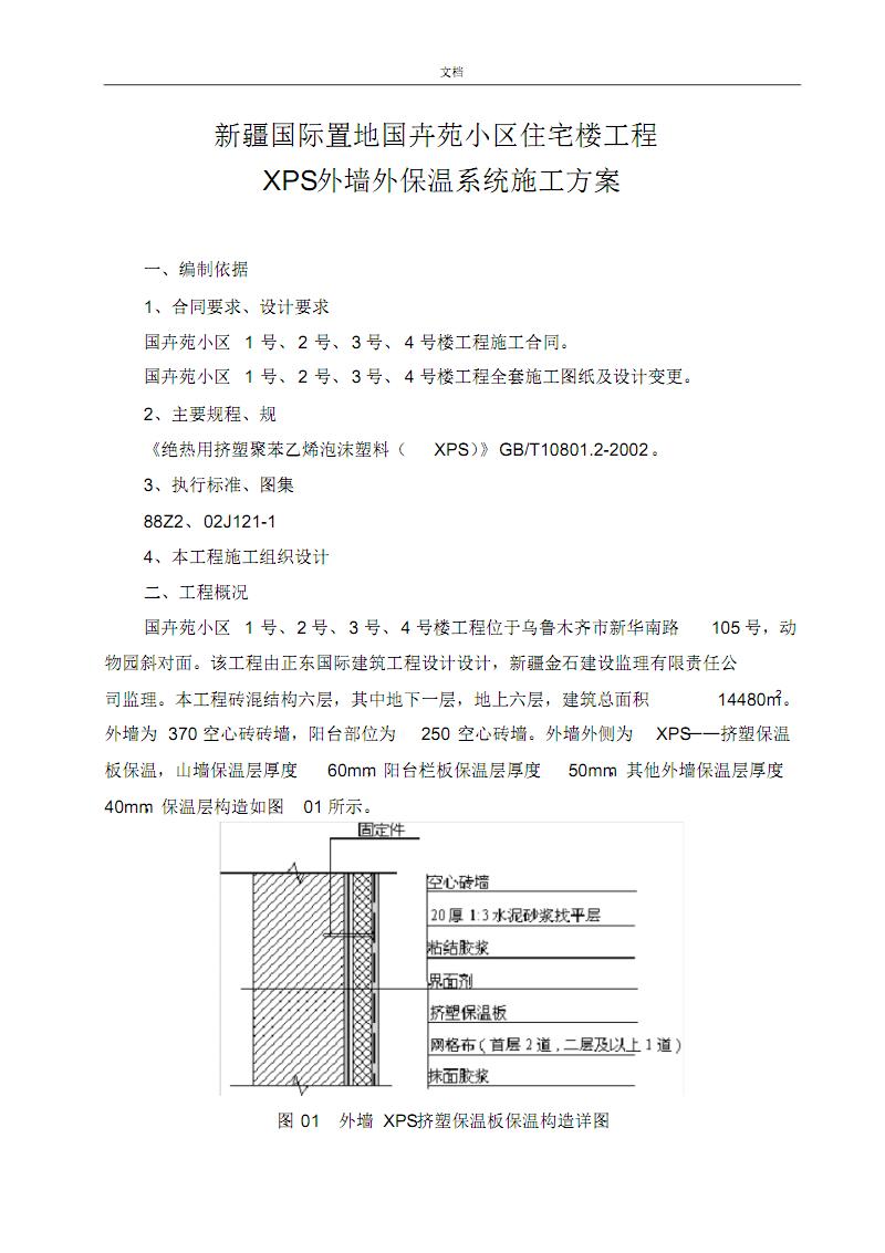 外墙XPS挤塑板保温施工方案设计.pdf