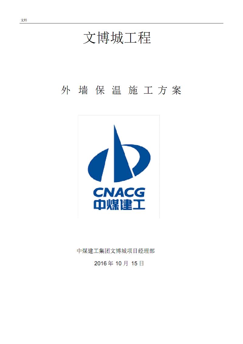 外保温复合板施工方案设计(新颖).pdf