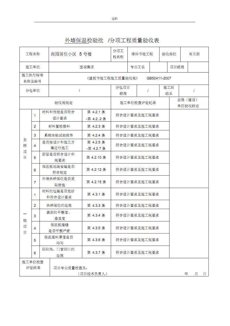 外墙保温检验批分项工程高质量验收表.pdf