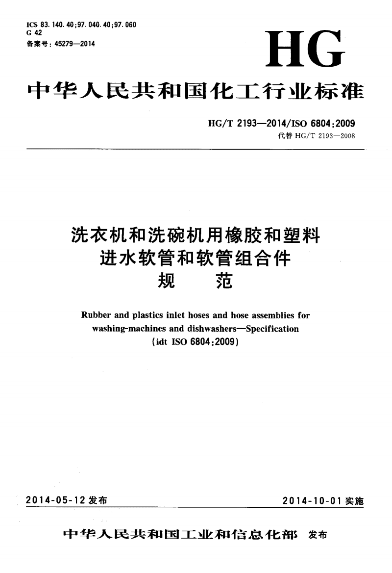《洗衣机和洗碗机用橡胶和塑料进水软管和软管组合件规范》.pdf