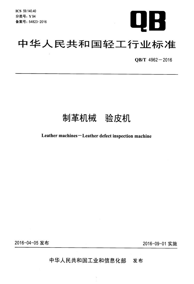 《制革机械验皮机》.pdf