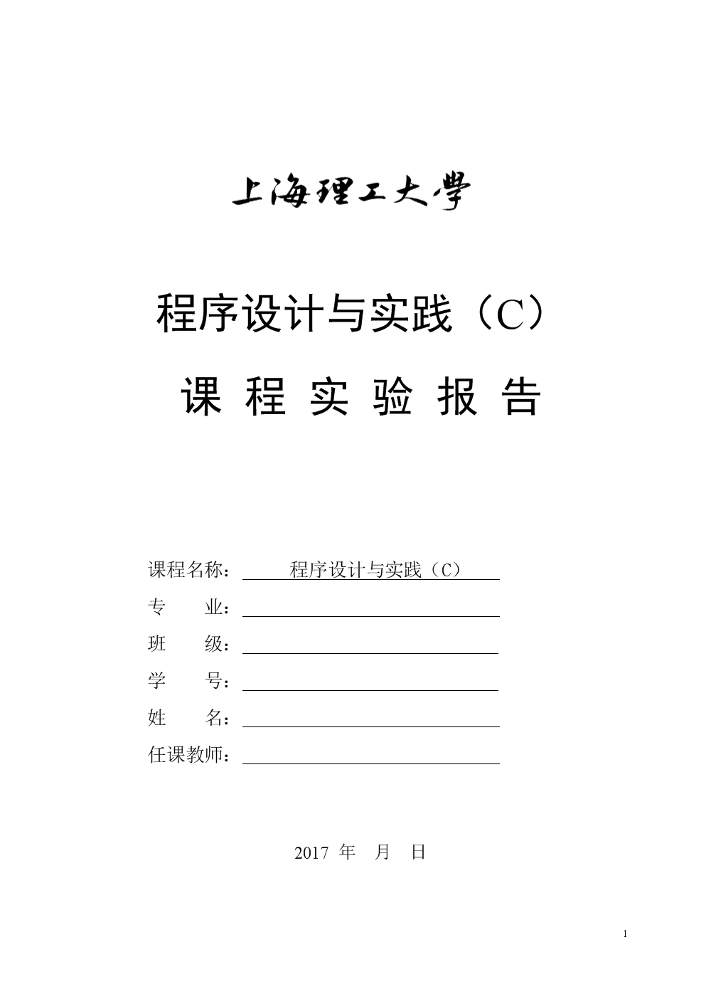 《C程序设计》课程实验报告.doc