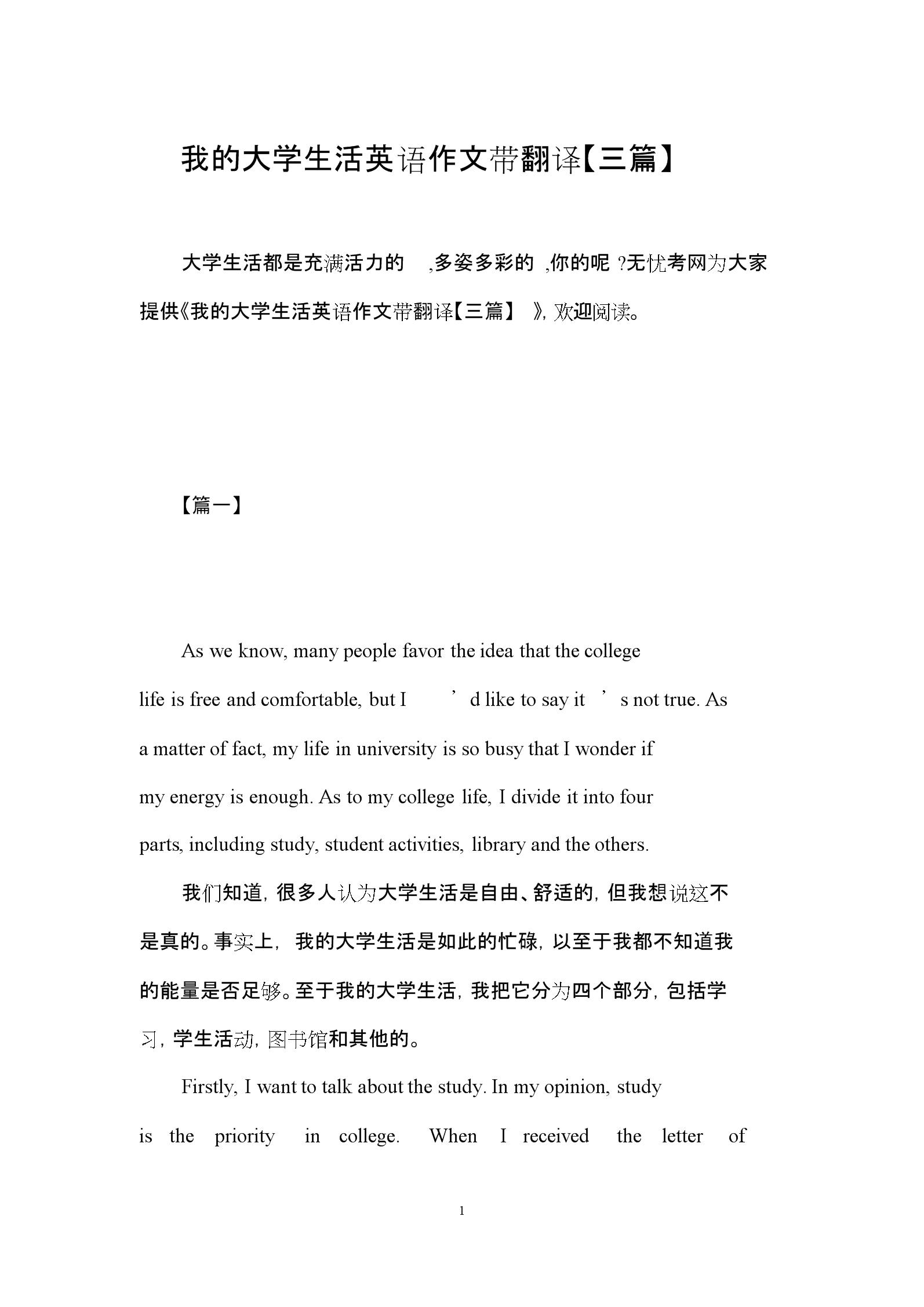 我的大学生活英语作文带翻译【三篇】.doc