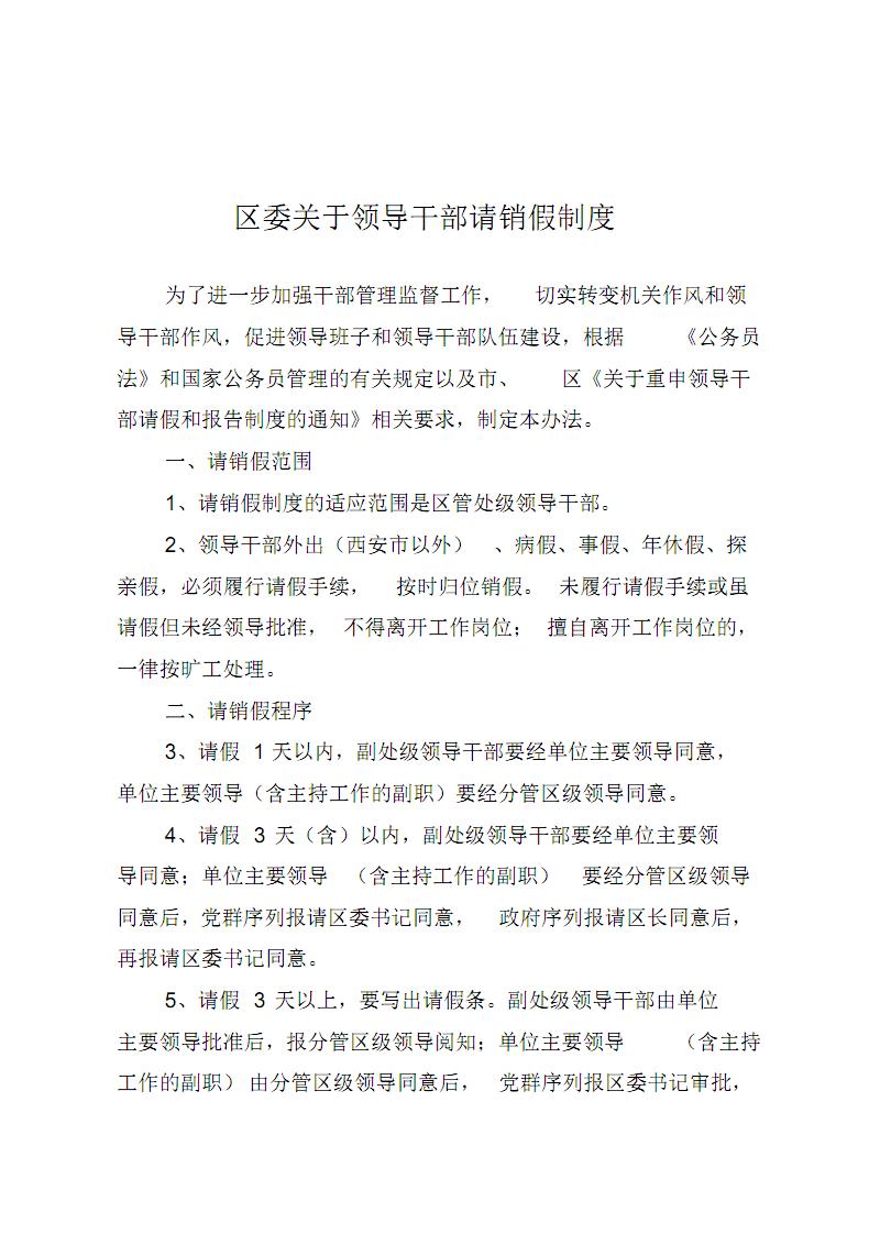 領導干部請假制度(最新).pdf
