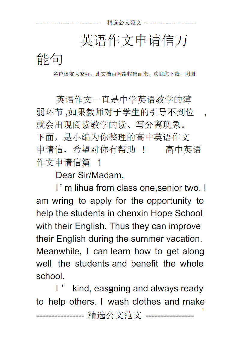 英语作文申请信万能句.pdf