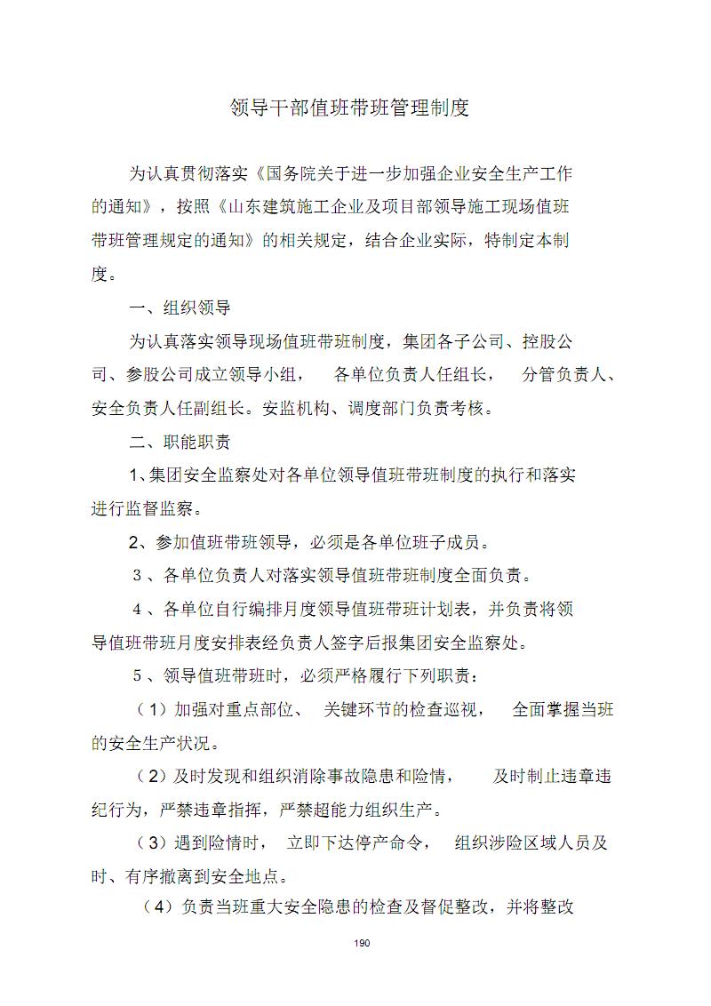 領導干部值班帶班管理制度.pdf