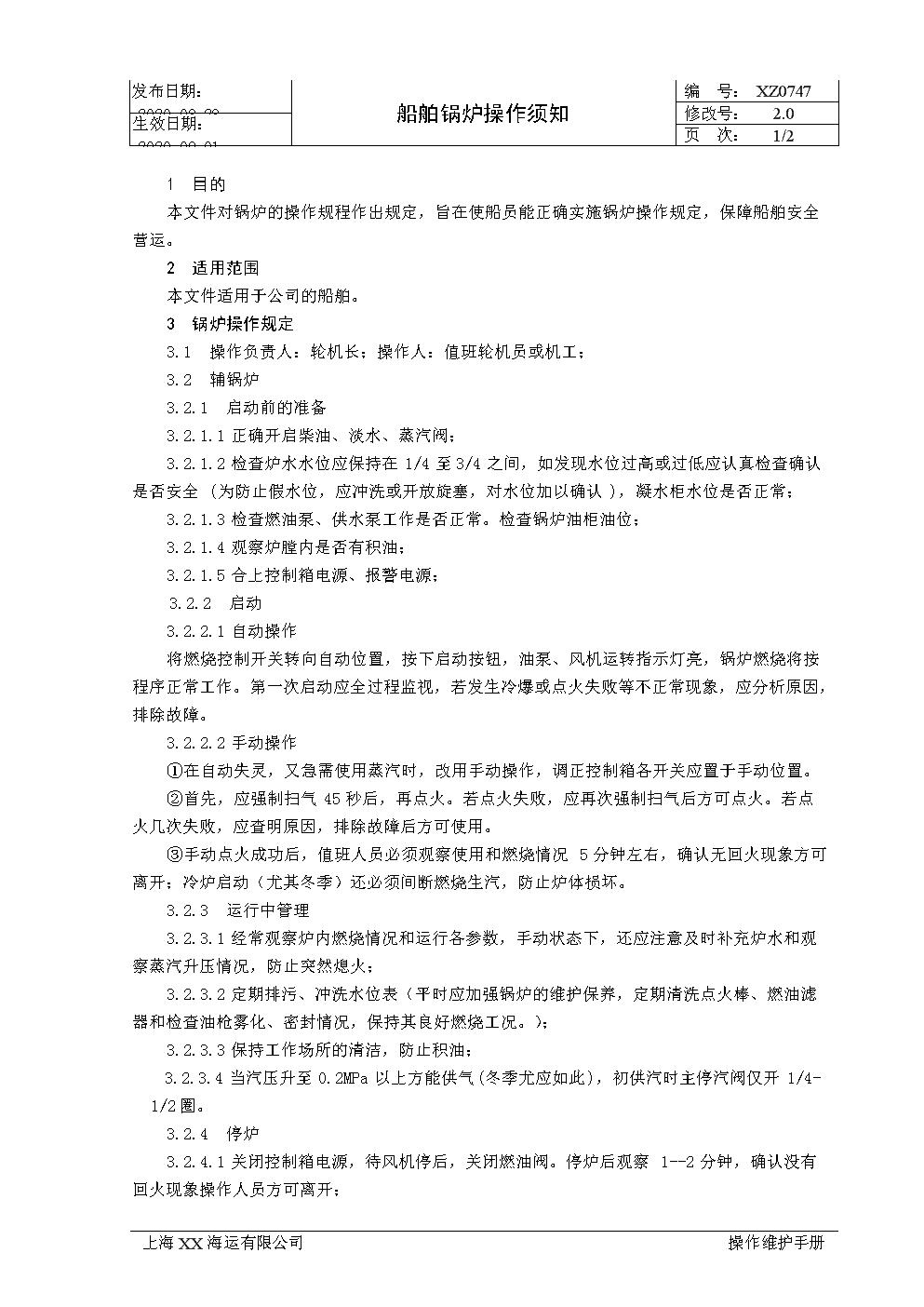 XX海運有限公司XX海運有限公司船舶鍋爐操作須知.doc